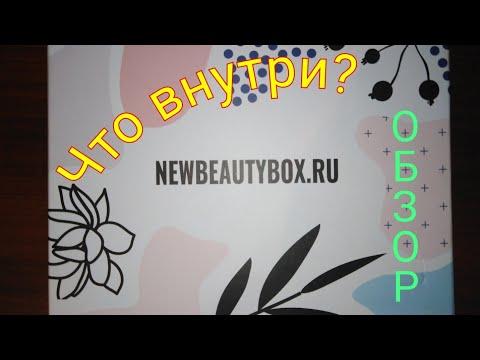"""ЧТО ВНУТРИ? Коробочка """"Pharmacy"""" от NEWBEAUTYBOX / Elena Pero"""