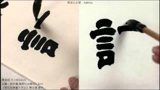 陳忠建創作系列 鄧石如《隸書千字文》09 1墨悲絲染詩贊羔羊景行維賢