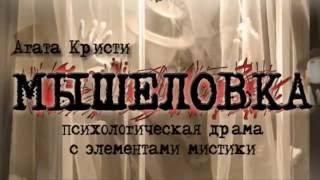 Смотреть онлайн Радиоспектакль «Мышеловка», Агата Кристи