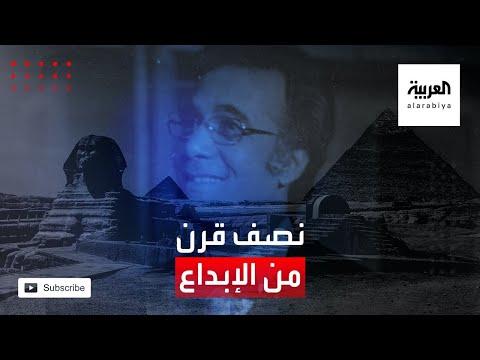 العرب اليوم - شاهد: مشوار أحد أهم رموز الفن العربي محمود ياسين