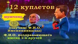 Мультик с днем рождения от Путина и Медведева мужчине №2