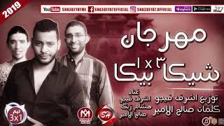 تحميل اغاني مهرجان شيكا بيكا 3 فى واحد غناء اشرف فيجو - هشام زيكا - صالح الامير 2018 على شعبيات MP3