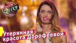 Утерянная красота Дорофеевой - Николь Кидман | Лига Смеха 4 сезон
