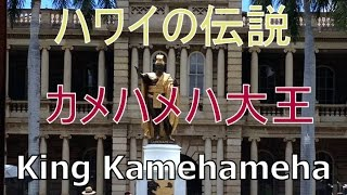 preview picture of video 'ハワイの伝説、カメハメハ大王像  King Kamehameha@Hawaii'