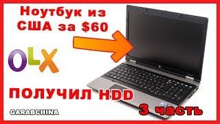 Ноутбук из США за $60 | Получил жесткий диск | Развод, кидалово на OLX, звонок кидале | 3 часть