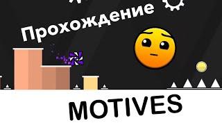 Прохождение MOTIVES | GD | одна поптытка | EROKEZ |