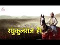 Raja Shivchhatrapati Title Track Lyrical Video