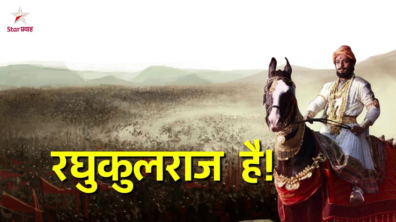 Raja Shivchhatrapati Title Track Lyrics - Ajay Atul