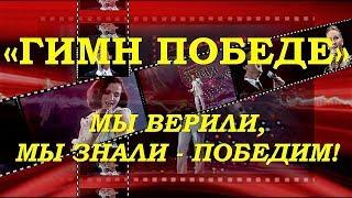 Геннадий БЕЛОВ - «ПОБЕДА, ПОБЕДА!». (МЫ ВЕРИЛИ, МЫ ЗНАЛИ   ПОБЕДИМ!)