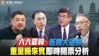 【Live-20200606】六月六日罷韓┃台灣史上首次直轄市長罷免投票┃台灣民主寫歷史 特別報導
