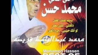 الفنان محمد حسن اغنية جرح الغلا تحميل MP3