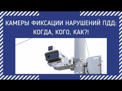 Камеры фиксации нарушений ПДД: когда, кого, как?