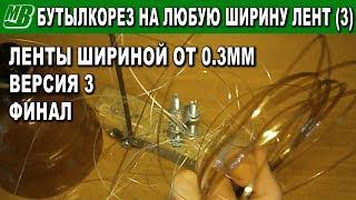 Бутылкорез плавная и точная регулировка на любую ширину ПЭТ ленты (3) финал