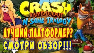 Crash Bandicoot N Sane Trilogy - Лучший платформер? Смотри Обзор Игры Crash Bandicoot PS4!