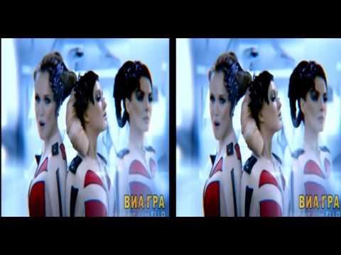 Виа Гра   День без тебя   4K 3D