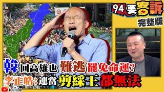 蔡英文狂勝韓國瑜!外媒:台灣拒一國兩制!