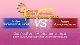 Thai PBS Girls Volleyball Gold Series 2017 - โรงเรียนเม็งรายมหาราชวิทยาคม vs โรงเรียนสวนกุหลาบวิทยาลัย นนทบุรี