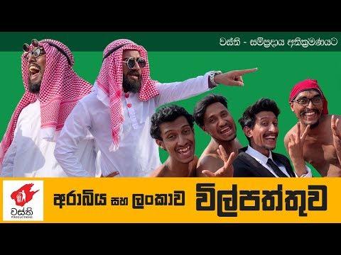 Arabic vs Sri Lankan ( Wilpattuwa ) -  Wasthi Productions