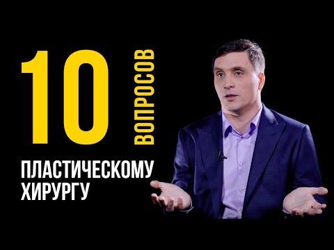 Интервью с пластическим хирургом Максимом Нестеренко