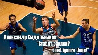 Александр Сидельников. Тактика игры в защите против заслонов соперника