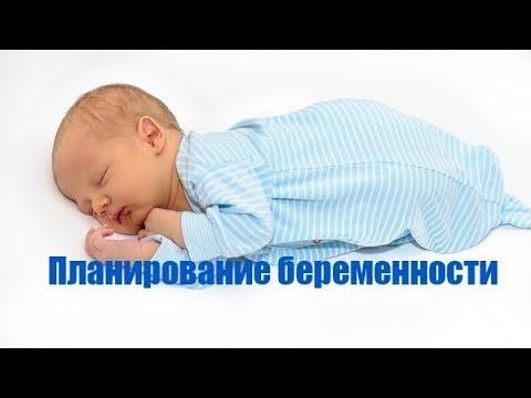 Планирование беременности. Фолиевая кислота, витамины, анализы при планировании беременности.