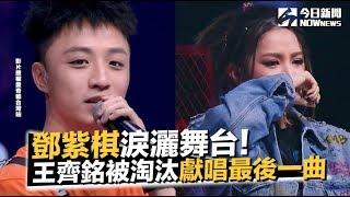 鄧紫棋淚灑舞台!「山雞」王齊銘被淘汰獻唱最後一曲|NOWnews今日新聞