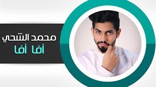 محمد الشحي - أفا أفا (النسخة الأصلية)   2015 تحميل MP3