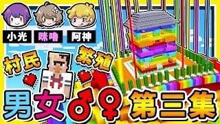 Minecraft 2男1女【奴隸生活♂】空島生存 😂 !! 村民❤UpUp❤計畫【來蓋村莊】!!【原味生存】第三集 !! 全字幕