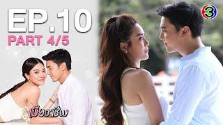 เมียอาชีพ PerfectWife EP.10 ตอนที่ 4/5 | 13-08-63 | Ch3Thailand