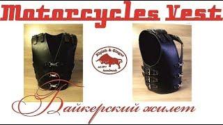 """Байкерский кожаный жилет """"Броня"""", Motorcycles leather vest"""