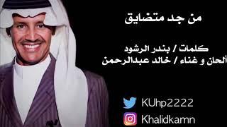 خالد عبدالرحمن - من جد متضايق - ٢٠١٩ - Khalid Abdulrahman - Men Jed Metdhayeg تحميل MP3