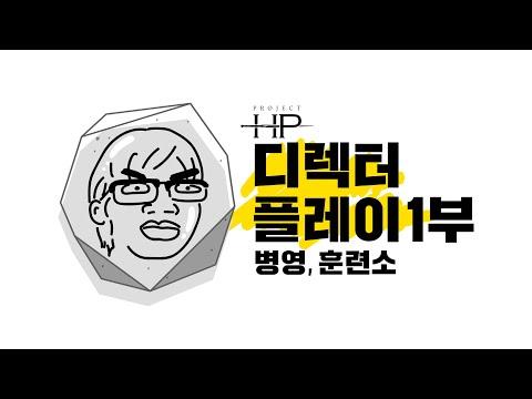 《瑪奇英雄傳》總監開發新作《Project HP》8/5 在韓首度測試 新公開實機遊玩影片