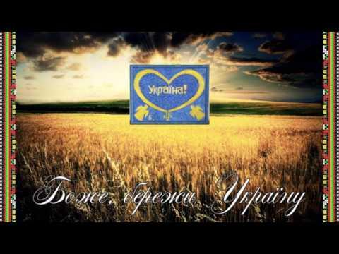 Боже великий, єдиний, нам Україну храни!