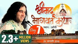 Shri Devkinandan Thakur Ji Maharaj Shrimad Bhagwat Katha Jhansi Day 07 ||29 .01. 2016
