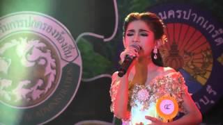 เพลงสาวนครชัยศรี น้องซีซี ชนะเลิศระดับประเทศ ปีการศึกษา 2558 โรงเรียนวัดประชารังสรรค์ อบจ นนทบุรี