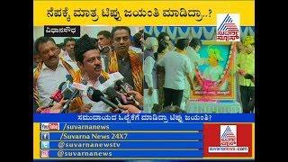 Zameer Ahmed Clarifies On CM HDK & DCM Parameshwar Absence For Tipu Jayanti Celebration
