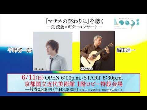 京都岡崎音楽祭2017 ☆『マチネの終わりに』を聴く
