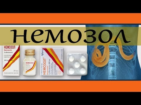 Сильный антигельминтный препарат Немозол.