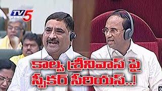 Speaker Kodela Serious On Kaluva Srinivasulu | AP Assembly