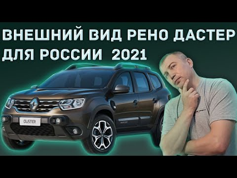 Renault Duster 2021 для России / Внешний вид