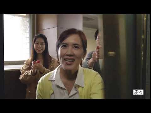 109年臺北市家庭收支訪問調查宣導短片