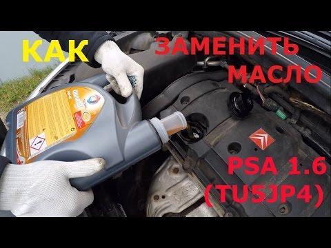 Фото к видео: Замена масла Peugeot/Citroen 1.6 TU5JP4 (NFU)