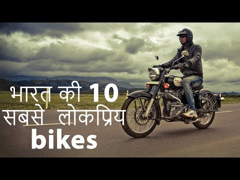Bikes In India | Top 10 Popular Indian Bikes (2019)