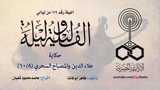 ألف ليلة 159: علاء الدين والمصباح السحري .. 08 من 10