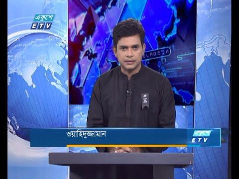 02 PM News || দুপুর ০২টার সংবাদ || 15 August 2020 || ETV News