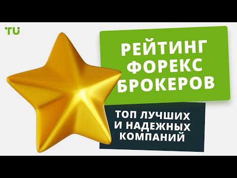 Рейтинг Форекс брокеров 2021. Топ лучших и надежных компаний