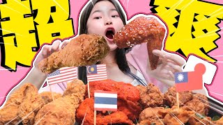 爆吃!一人吃爆6款炸雞!!!第一屆炸雞評鑑大會... 配它超適合 😋 【 韓式 | 美式 | 日式 | 台式 | 泰式 | 馬來西亞的驕傲 】#彤彤的邪惡宵夜 09 #ASMR