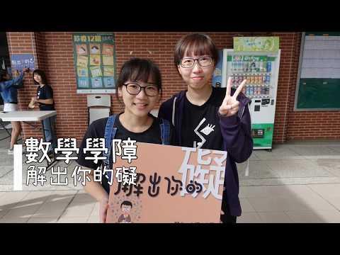 高師資源教室_特教FUN體驗_107年校慶身障體驗活動成果
