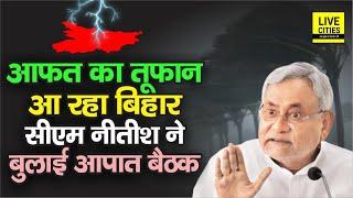 Cyclone Yaas आ रहा Bihar की तरफ तेजी से, CM Nitish Kumar ने की बड़ी बैठक,संभल जाइए,वरना मुश्किल होगी - BIHAR