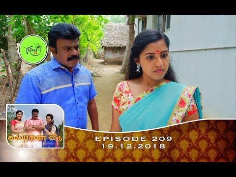 Kalyana Veedu | Tamil Serial | Episode 228 | 11/01/19 |Sun Tv |Thiru